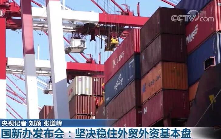 国新办发布会:坚决稳住外贸外资基本盘